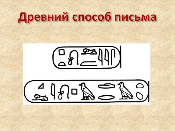 Древний способ письма