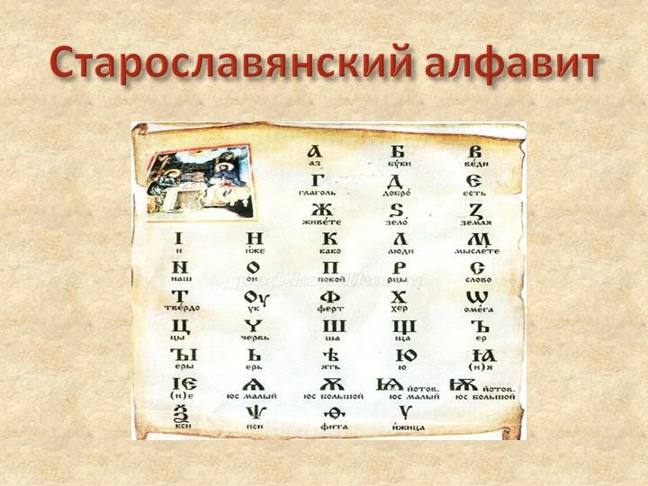 Старославянский алфавит