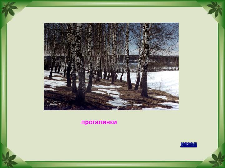 проталинкиназад