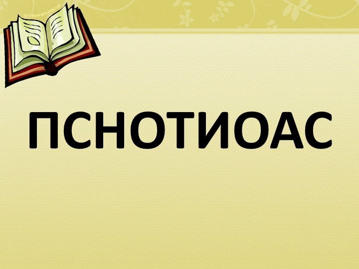 ПСНОТИОАС