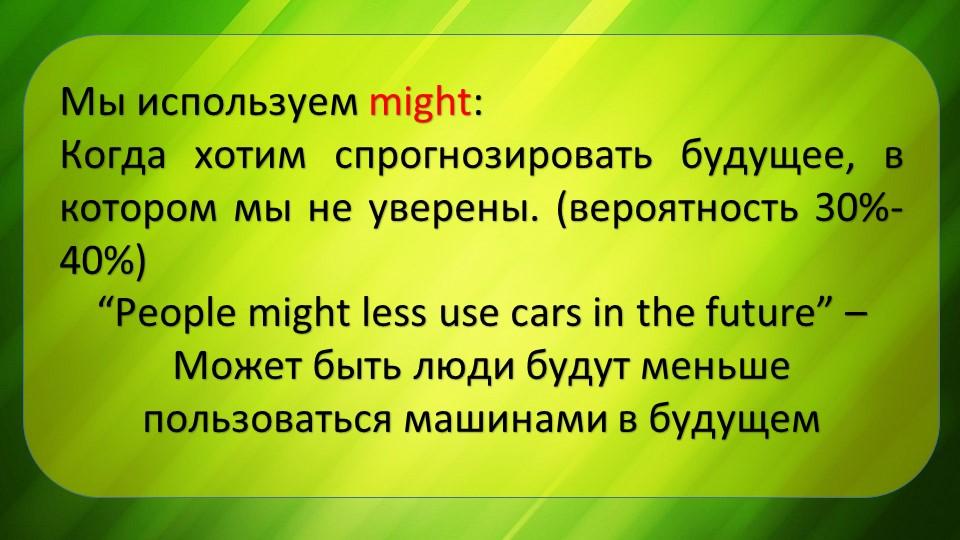 Мы используем might:Когда хотим спрогнозировать будущее, в котором мы не уве...