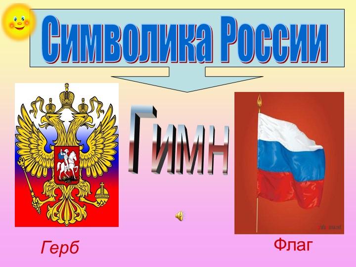 Символика РоссииГербГимн   Флаг