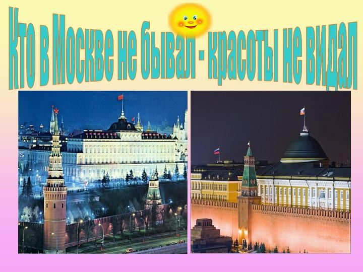 Кто в Москве не бывал - красоты не видал