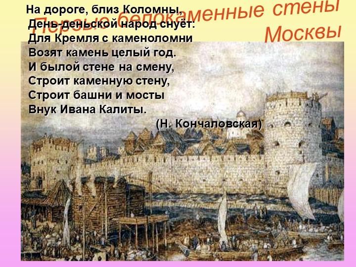Первые белокаменные стены Москвы   На дороге, близ Коломны,   День-деньской...