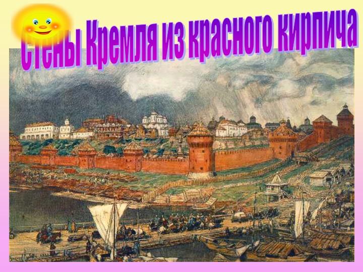 Стены Кремля из красного кирпича