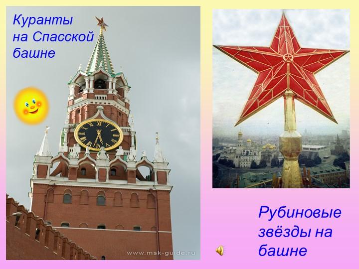 Куранты на Спасской башнеРубиновые звёзды на башне