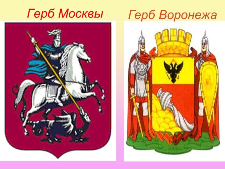 Герб МосквыГерб Воронежа