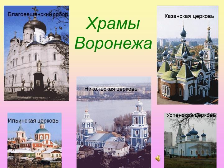 Казанская церковьУспенская церковьБлаговещенский соборНикольская церковьИльин...