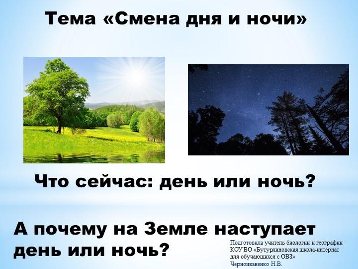 Тема «Смена дня и ночи»Что сейчас: день или ночь?А почему на Земле наступает...