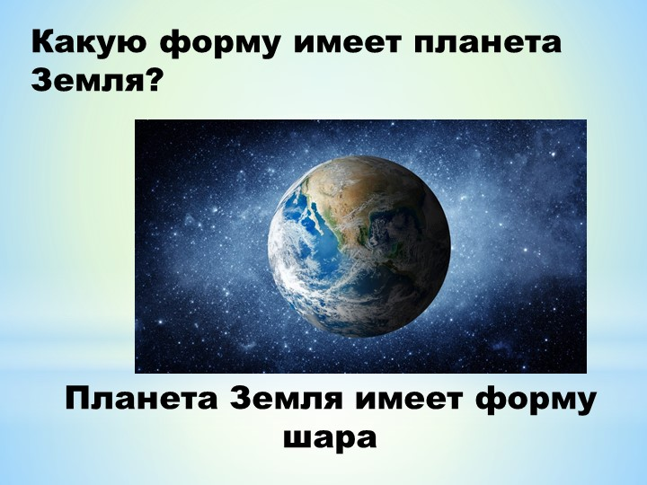 Планета Земля имеет форму шараКакую форму имеет планета Земля?