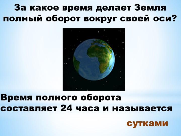 За какое время делает Земля полный оборот вокруг своей оси?Время полного обор...