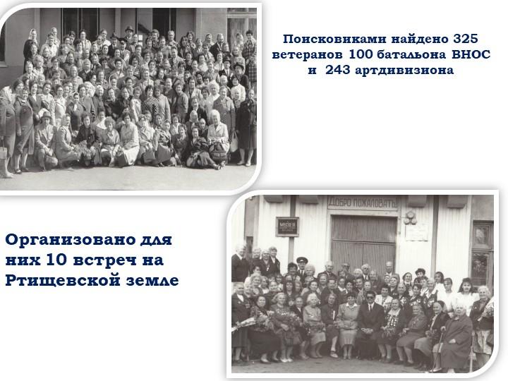 Поисковиками найдено 325 ветеранов 100 батальона ВНОС и  243 артдивизионаОрга...