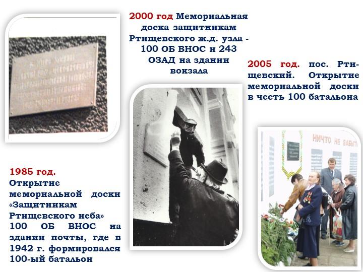 2000 год Мемориальная доска защитникам Ртищевского ж.д. узла - 100 ОБ ВНОС и...