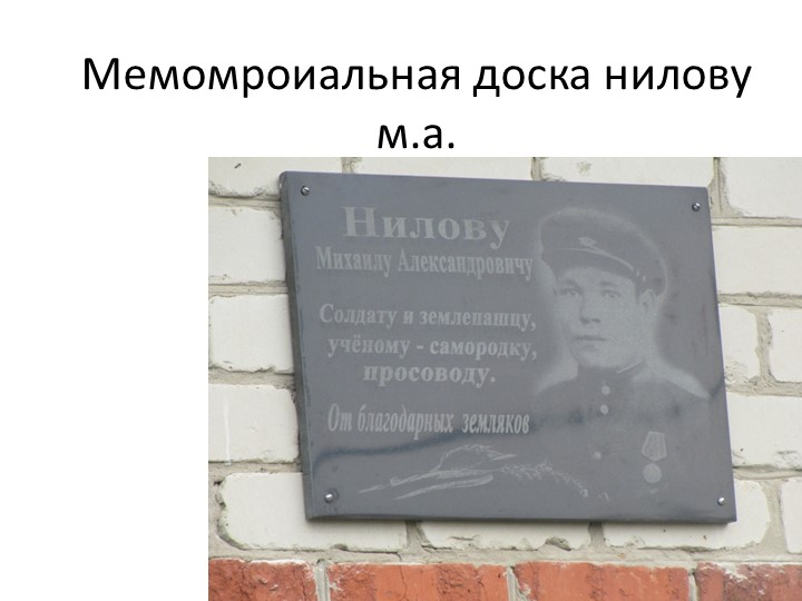 Мемомроиальная доска нилову м.а.