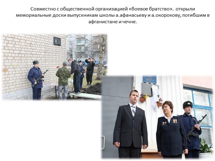 Совместно с общественной организацией «боевое братство».  открыли мемориальны...