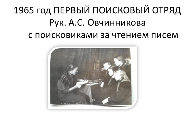 1965 год ПЕРВЫЙ ПОИСКОВЫЙ ОТРЯД Рук. А.С. Овчинникова      с по...