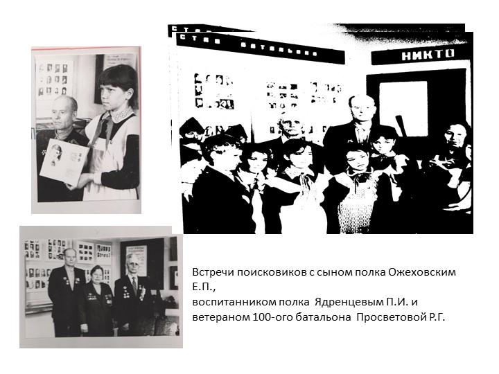 Встречи поисковиков с сыном полка Ожеховским Е.П.,воспитанником полка  Ядрен...