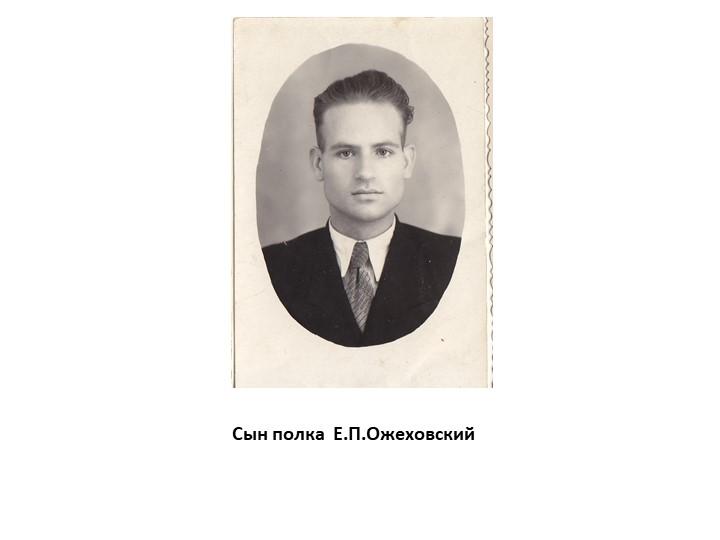 Сын полка  Е.П.Ожеховский