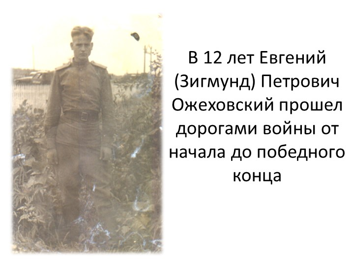 В 12 лет Евгений (Зигмунд) Петрович Ожеховский прошел дорогами войны от начал...
