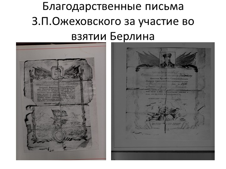 Благодарственные письма З.П.Ожеховского за участие во взятии Берлина