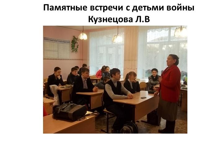 Памятные встречи с детьми войны Кузнецова Л.В
