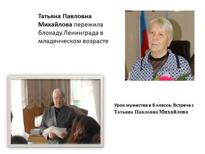 Татьяна Павловна Михайлова пережила блокаду Ленинграда в младенческом возраст...