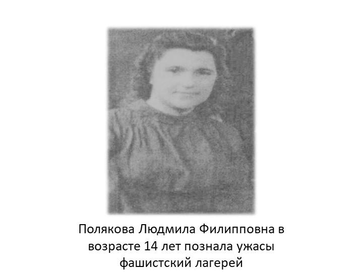 Полякова Людмила Филипповна в возрасте 14 лет познала ужасы фашистский лагерей