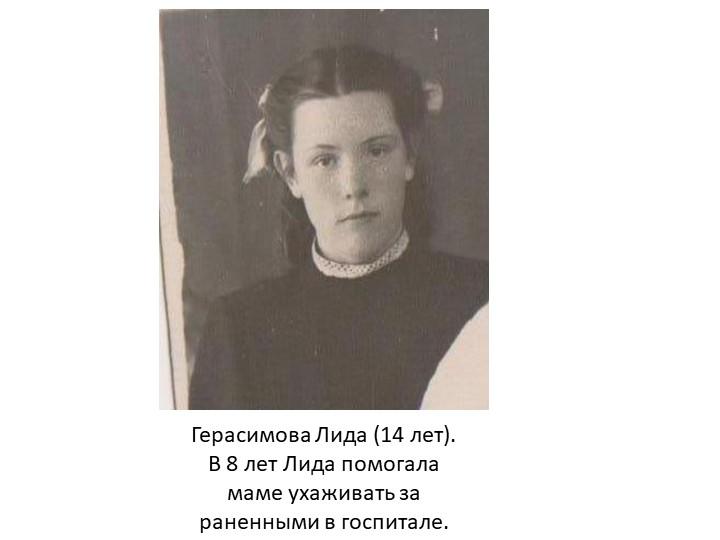 Герасимова Лида (14 лет). В 8 лет Лида помогала маме ухаживать за раненными в...