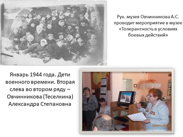 Январь 1944 года. Дети военного времени. Вторая слева во втором ряду – Овчинн...
