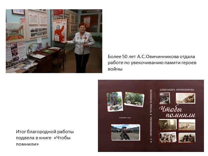 Более 50 лет А.С.Овичинникова отдала работе по увекочиванию памяти героев вой...