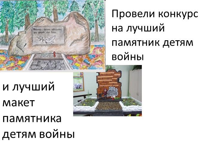 Провели конкурс на лучший памятник детям войныи лучший макет памятника детям...
