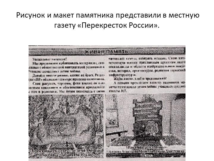 Рисунок и макет памятника представили в местную газету «Перекресток России».