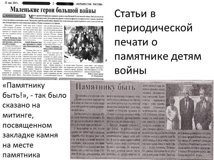 Статьи в периодической печати о памятнике детям войны«Памятнику быть!», - так...