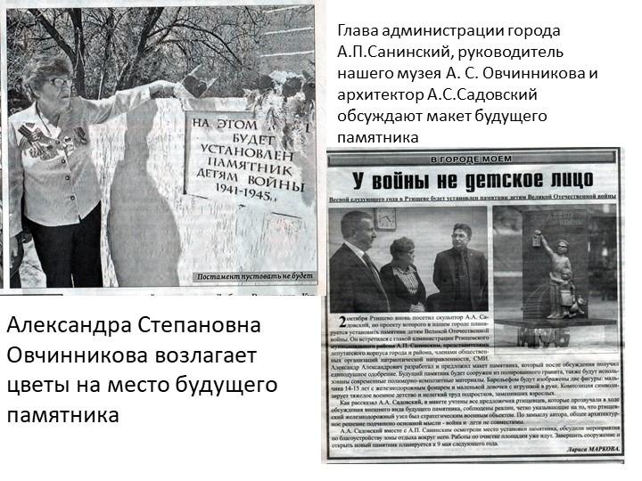 Глава администрации города А.П.Санинский, руководитель нашего музея А. С. Овч...