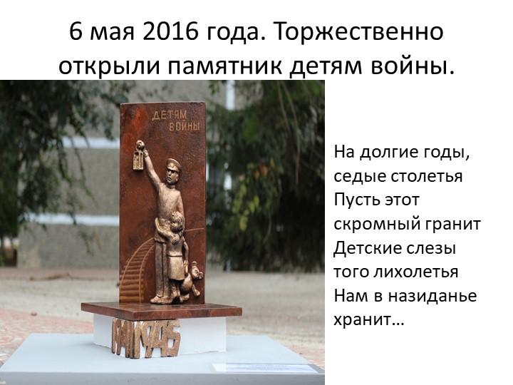 6 мая 2016 года. Торжественно открыли памятник детям войны.На долгие годы, се...