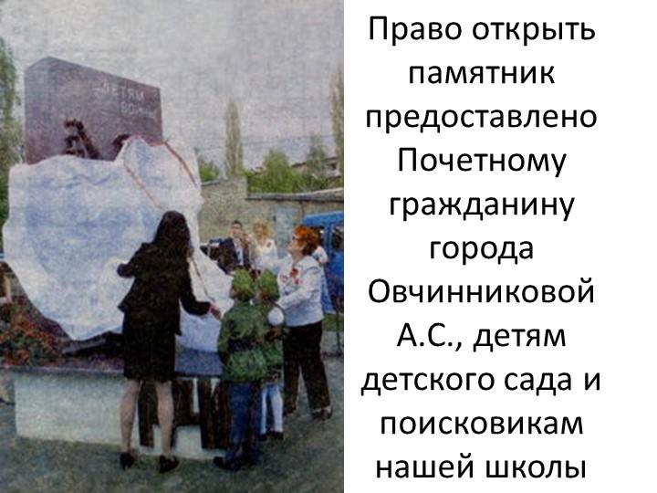 Право открыть памятник предоставлено Почетному гражданину города Овчинниковой...
