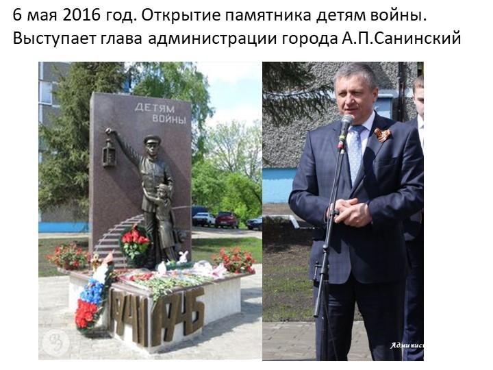 6 мая 2016 год. Открытие памятника детям войны. Выступает глава администрации...