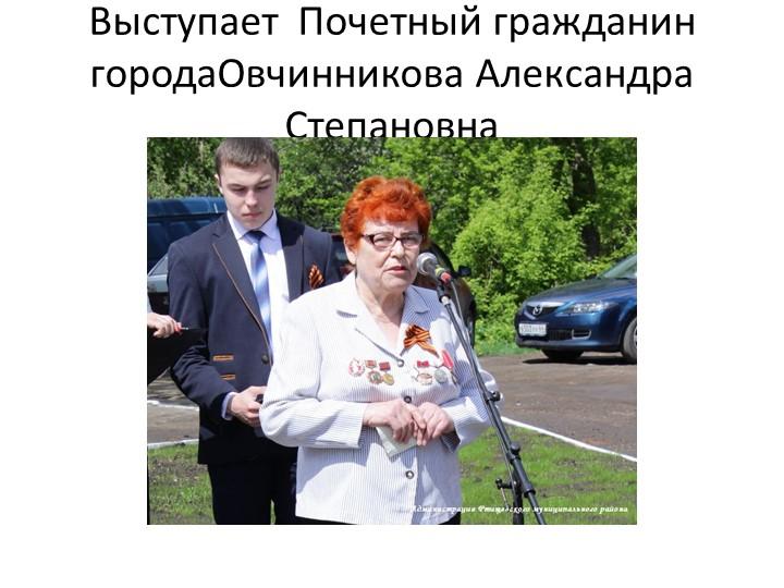 Выступает  Почетный гражданин городаОвчинникова Александра Степановна