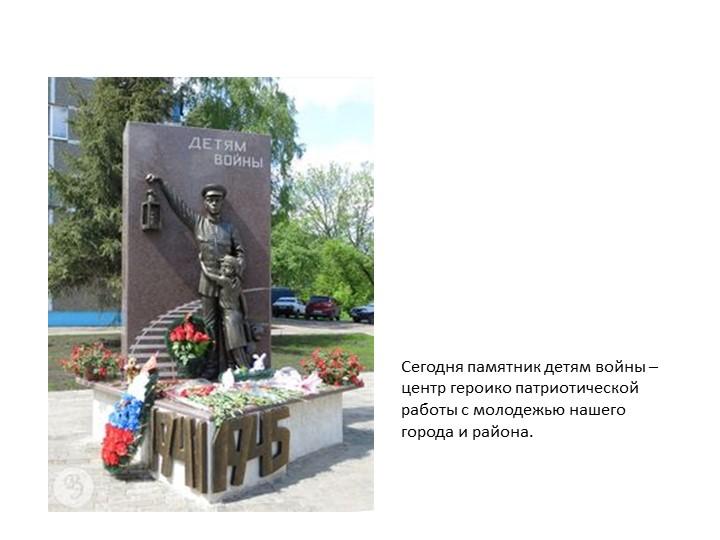 Сегодня памятник детям войны – центр героико патриотической работы с молодежь...