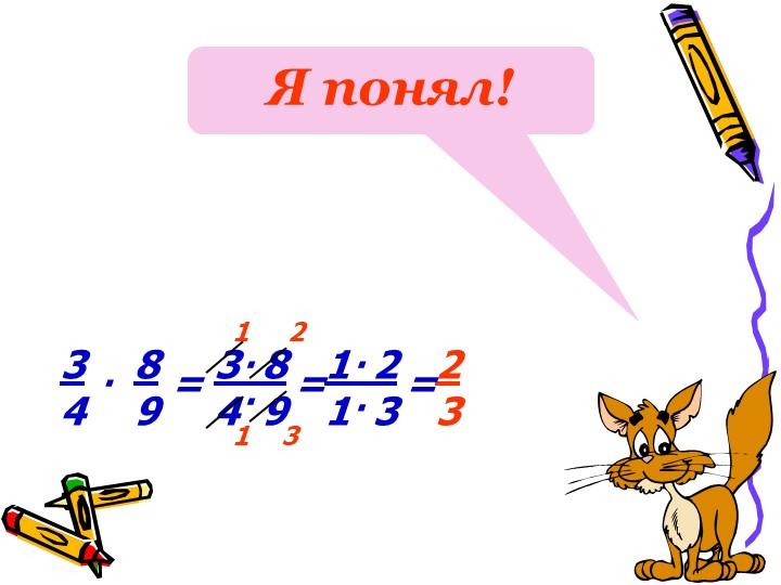Я понял!3489.==3  8 4  9..13212  31  2 1  3..=