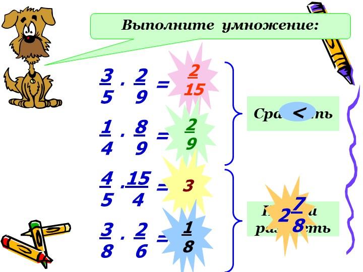 Выполните  умножение:3529.1489.4515 4.3826.====21529318Сравнить