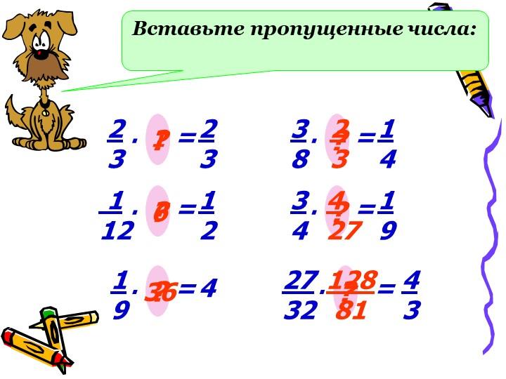 Вставьте пропущенные числа:23=.?231 1 12=.?1261 9=.?4363 8=.?14233 4...