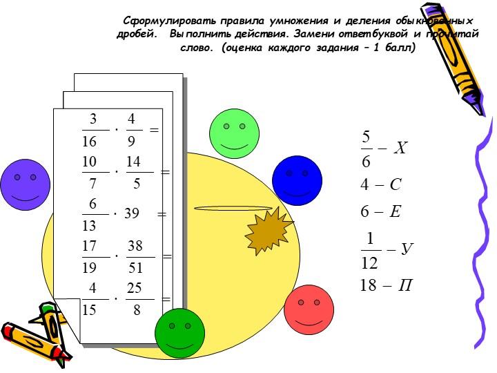 Сформулировать правила умножения и деления обыкновенных дробей.  Выполнить...
