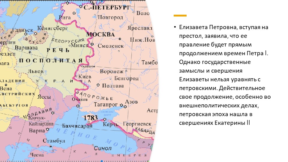 Елизавета Петровна, вступая на престол, заявила, что ее правление будет прямы...