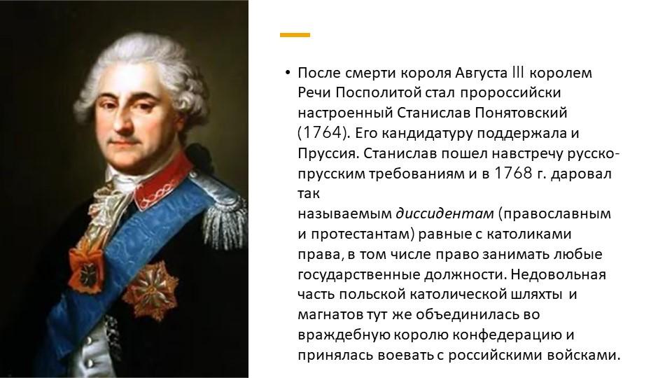 После смерти короля Августа III королем Речи Посполитой стал пророссийски нас...