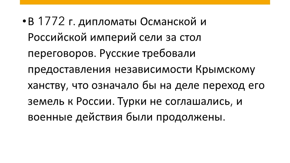 В 1772г. дипломаты Османской и Российской империй сели за стол переговоров....