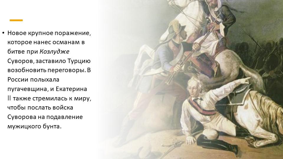 Новое крупное поражение, которое нанес османам в битве приКозлудже Суворов,...