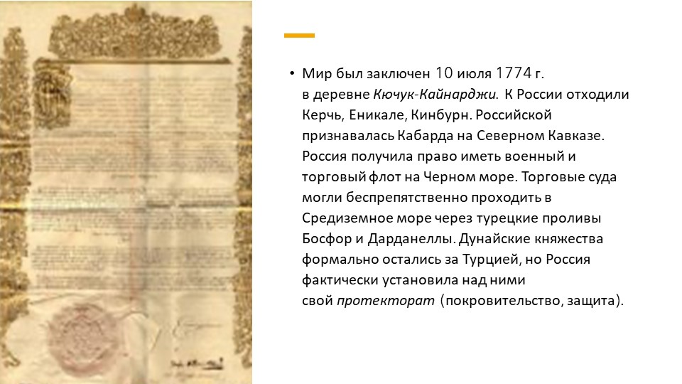 Мир был заключен 10 июля 1774г. вдеревнеКючук-Кайнарджи.К России отходили...