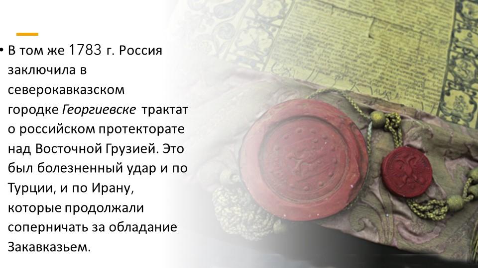 В том же 1783г. Россия заключила в северокавказском городкеГеоргиевскетрак...