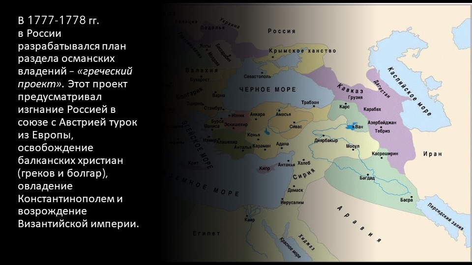 В 1777-1778гг. вРоссии разрабатывался план раздела османских владений –«гр...